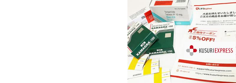 くすりエクスプレスの口コミ評判のレビュー&クーポンコードの紹介【偽物評価】